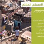الحق في المسكن الملائم بالدستور المصري