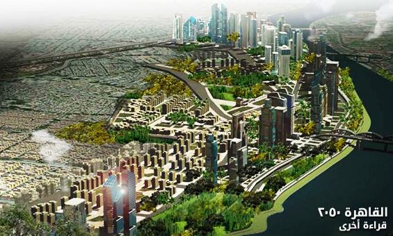 القاهرة 2050