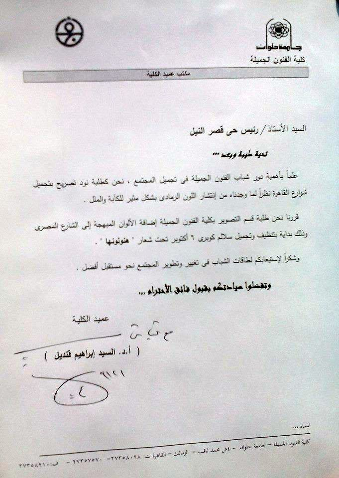 A Letter Signed by the Dean Sayed Kandil Sent to the Qaṣr An-Nīl District Chief (Source: Coloring a Grey City Facebook page, 2014)
