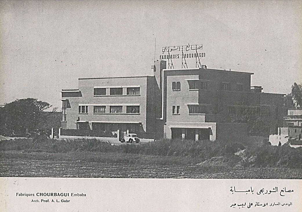 مصنع الشوربجي فرع امبابة،  للمعماري علي لبيب جبر ، المعماريين المصريين الرواد ، شيماء عاشور 2012
