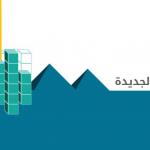 سياسة المدن الجديدة في مصر: أثر متواضع وعدالة غائبة