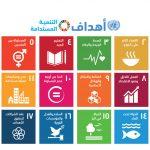 الدليل الإرشادي إلى أهداف التنمية المستدامة