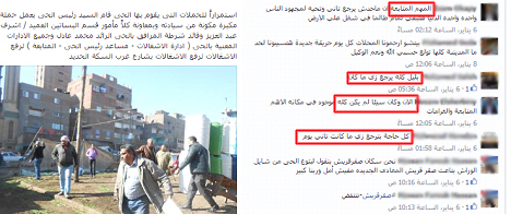 Image 9: al-Basatīn District Chief's campaign to remove encroachments on Gharb Sikak Hadīd Street. Four out of seven comments highlighted how, later that night, the situation returned to its previous condition before the District Chief's intervention.  Source: al-Basatīn District Chief Facebook page, 2016.