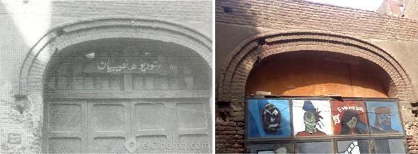 """المدخل الأصلي """" لاستوديو ناصيبيان"""" الذي يقع في شارع مهراني في الظاهر، الذي بُني في أواخر الثلاثينيات. والآن قد تم ترميمه وأُعيد استغلاله كمسرح ناصيبيان لجمعية النهضة العلمية والثقافية. المصدر"""