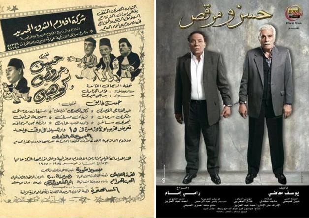 حسن ومرقص وكوهين هم الشخصيات الرئيسية في فيلم لعام 1954 [إلى اليمين]. في عام 2008 تم طرح إعادة إنتاج لهذا الفيلم ويظهر فيه حسن ومرقص ولكن بدون كوهين [إلى اليسار] المصدر: (1954)، (2008)