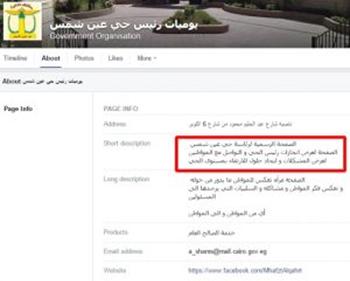 """الصورة 1: يمكن النظر إلى صفحة رئيس حي عين شمس في فيسبوك على أنها مثال نموذجي على تنسيق صفحات """"يوميات رئيس حي"""" وأسلوبها المصدر: صفحة رئيس دائرة عين شمس على فيسبوك، 2016."""