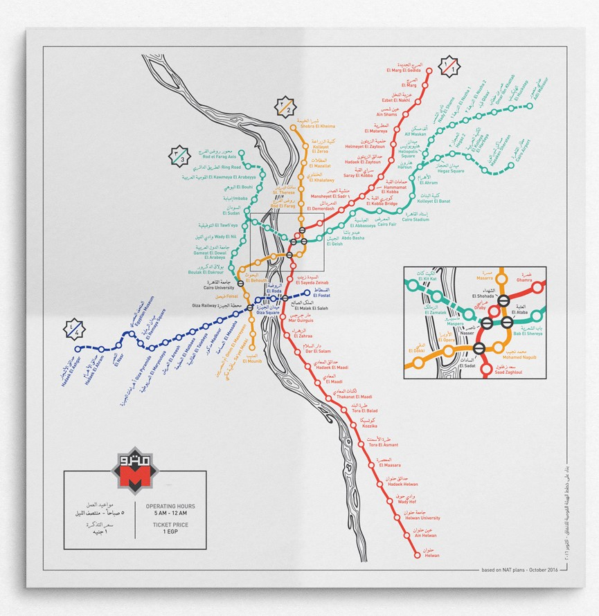 خريطة مترو القاهرة، صممها فاليري آريف لشركة كايرو أوبزيرفر (Cairobserver) (Aref 2016)