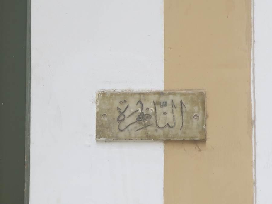 تُركت هذه اللوحة التي تشير إلى مكتب مديرة المدرسة في مكانها كشاهد على تاريخ البناء. المصدر: تضامن.